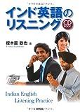 インド英語のリスニング(CD付) (CD BOOK) [単行本(ソフトカバー)]