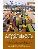 Logistics: Orr Arimugam (Tamil Edition)