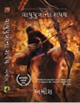 Vayuputrona Shapath (First Edition, 2014)