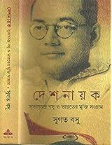 Desh Nayak: Subhas Chandra Basu O Bharater Mukti Sangram