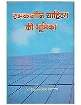 Samkaalin Sahitya Ki Bhoomika