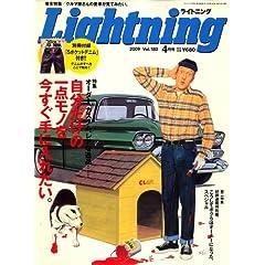 【クリックで詳細表示】Lightning (ライトニング) 2009年 04月号 [雑誌]: 本