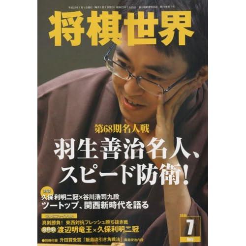 将棋世界 2010年 07月号 [雑誌]