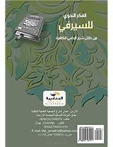 al-Fikr al-nahwi lil-Sirafi min khilal sharh al-kafiyah lil-radi : dirasah nahwiyah