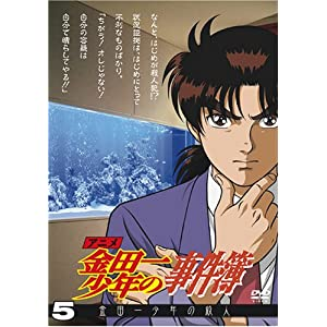 アニメ「金田一少年の事件簿」DVDセレクション Vol.5