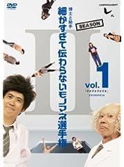 とんねるずのみなさんのおかげでした 博士と助手 細かすぎて伝わらないモノマネ選手権 Season2 Vol.1 「デオデオデオデオ」(仮