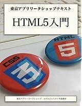 HTML5 Introduction for Tokyo App WorkShop: tokyo App Workshop text