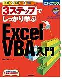 3ステップでしっかり学ぶ ExcelVBA入門