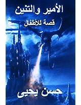 Al Ameer Wal Tanneen Children Story: Volume 21 (Children Literature-Arabic)