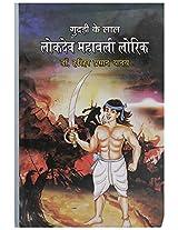 Jagriti Publication Gudari Ke Lal: Lokdeva Mahabali Lorik Book