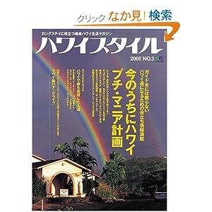 ハワイスタイル—ロングステイに役立つ極楽ハワイ生活マガジン (2005No.3) (エイムック (1089))
