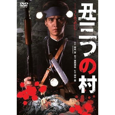 あの頃映画 「丑三つの村」 [DVD] (2011)