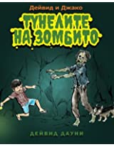 David and Jacko: The Zombie Tunnels (Bulgarian Edition)