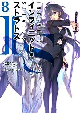 IS<インフィニット・ストラトス>8巻DVD付特装版 [文庫]
