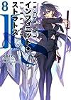 「IS」第8巻特装版DVDに日笠陽子&下田麻美のRADIO ISを収録