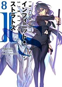 IS<インフィニット・ストラトス>8巻DVD付特装版(オーバーラップ文庫)
