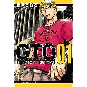 GTO SHONAN 14DAYS 第01巻 torrent