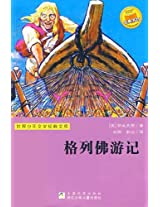 Gulliver's Travels (The famous Chinese and foreign Series)