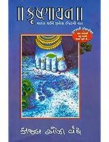 કૃષ્ણાયન (Krishnayan)