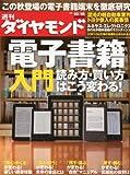 週刊 ダイヤモンド 2010年 10/16号 [雑誌]