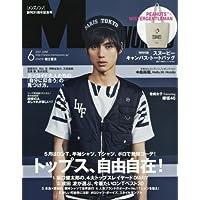 MEN'S NON-NO 2017年6月号 小さい表紙画像