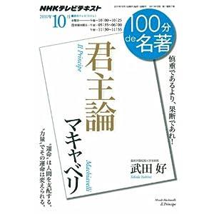 マキァヴェリ『君主論』 2011年10月 (100分 de 名著)