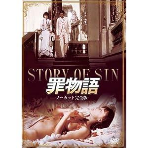 罪物語 [DVD]