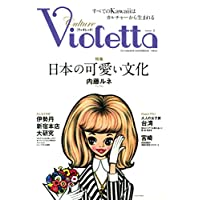 Violetta 2015年Vol.3 小さい表紙画像