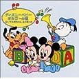 ディズニー・ベビー オルゴール編~泣いてた赤ちゃん、もう笑った~ ディズニー (CD2000)Soundtrack