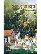 Apna Wala School