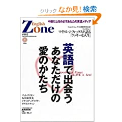 English Zone No.2 �\ �p��ŏo� ���Ȃ������̈��̂�����