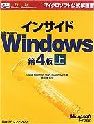 インサイド Microsoft Windows 第4版〈上〉 (マイクロソフト公式解説書)