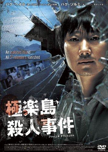 極楽島殺人事件の画像