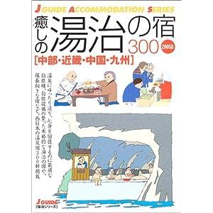 癒しの湯治の宿300—中部・近畿・中国・九州〈2005年版〉 (ジェイ・ガイド—宿泊シリーズ)