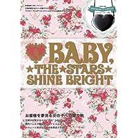 BABY 2012年度版 小さい表紙画像