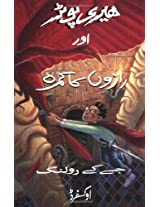 Harry Potter and the Chamber of Secrets in Urdu