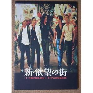 新・欲望の街 II/'97古惑仔 最終章の画像