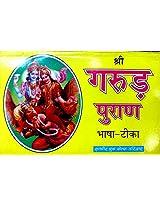 GARUD PURAN (BHASHA TEEKA)