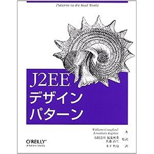 J2EEデザインパターン