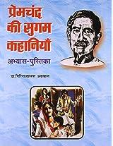Premchand Ki Sugam Kahaniyan: Abhyas Pustika