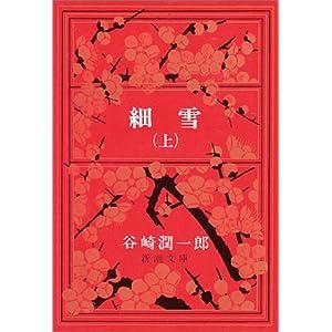 『細雪 (上) (新潮文庫)』