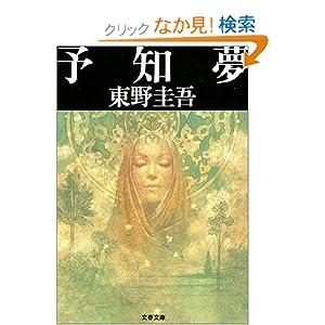 予知夢 (文春文庫)