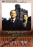 バーナビー警部 Midsomer Murders