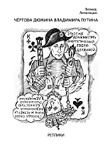 Vladimir Putin's long dozen. Remarks: Satire on the Russian authorities