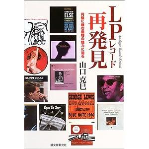 LPレコード再発見—円盤に棲む魔物の魅力に迫る