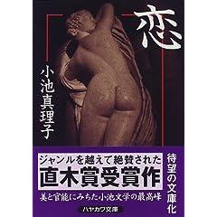 恋 (ハヤカワ文庫JA)