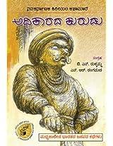 Adhikarada Kurudu