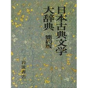 日本古典文学大辞典簡約版