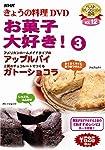 NHKきょうの料理お菓子大好き3
