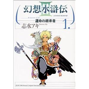 幻想水滸伝3-運命の継承者 1 (MFコミックス) [コミック]